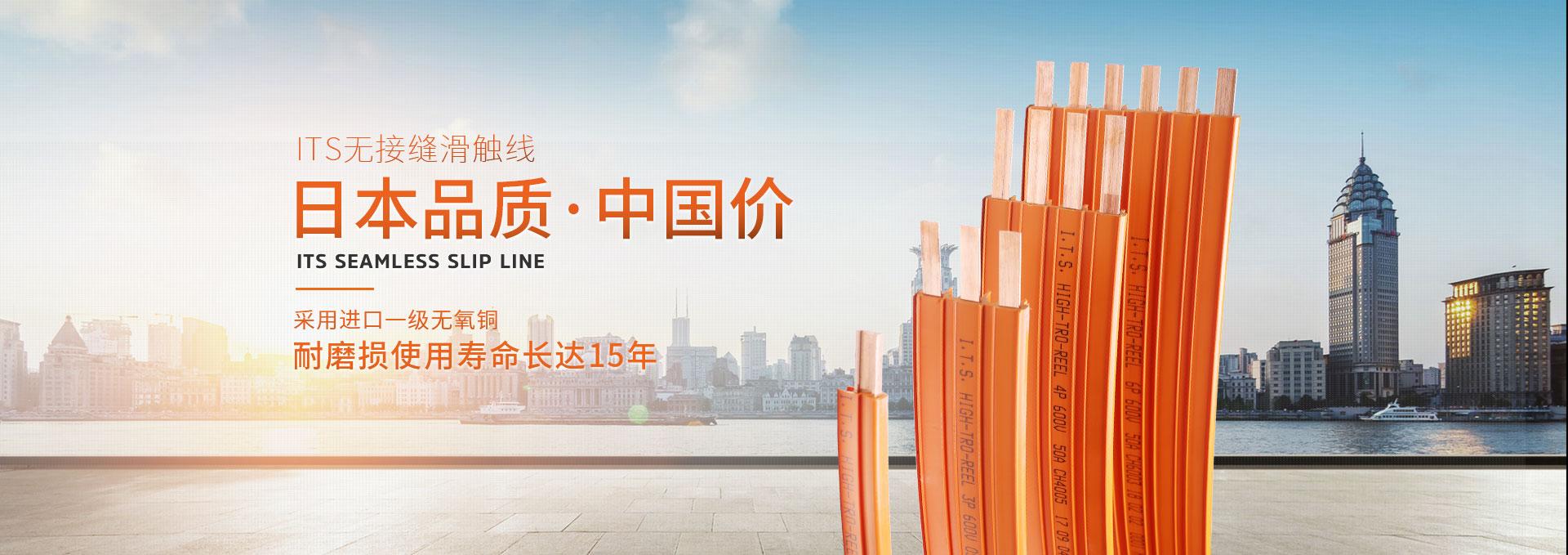 ITS无接缝滑触线,日本品质,中国价