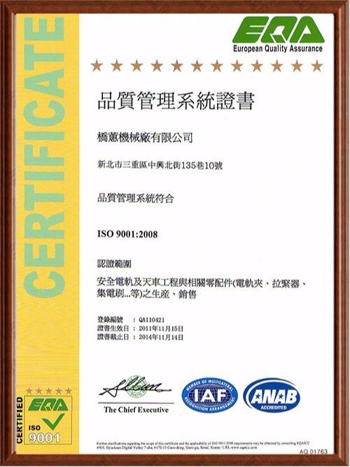 品质管理系统证书